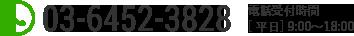 お電話でのお問い合わせは03-5456-5737